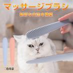 猫舌マッサージくし 猫用ブラシ マッサージブラシ マッサージ櫛 猫マッサージ 猫マッサージくし 猫舌デザイン 洗えるペットグルーミングブラシ お手入れ用品