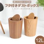 RAKU 木製ゴミ箱 木目調ゴミ箱 ダストボックス ゴミ箱 蓋付き インナーボックス付き キッチン リビングルーム トイレ 室内 洗面所用 木製 12L