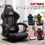 RAKU ゲーミング座椅子 ゲーミングチェア 座椅子 振動機能 ゲーム用チェア 180°リクライニング  360°回転座面 腰痛対策 ランバーサポート ひじ掛け付き