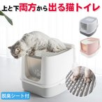 RAKU 猫トイレ デオトイレ 猫用品 ダブル脱臭 砂の飛び散り防止 2WAY出入り方法 掃除しやすい スコップ付 大容量 優れた耐久性