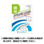 クレイジーオーシャン 簡単オフショアリーダー(フロロ) 3号 5m 2本入 【フロロライン】