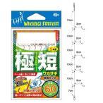 ハリミツ WAKASAGi FREEKER W-1A 極短ワカサギ (秋田キツネ) 0.5号-0.2 【ハリ・フック】