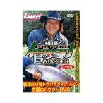 内外出版【DVD】 村田基・管釣りマスター 【DVD】