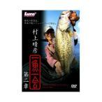 内外出版【DVD】 村上晴彦・一魚一会 第二章