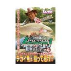 内外出版【DVD】 村田基・管釣りマスター4 【DVD】