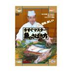 つり人社 【DVD】 今すぐマスター!魚のさばき方 【DVD】