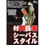 Yahoo!エビススリー地球丸【DVD】 SALT WATER DVD 村岡昌徳 シーバススタイル