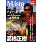 地球丸【DVD】 Rod and Reel DVD 高橋正樹 M-ism 2 Mイズム 2