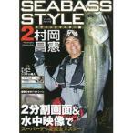 Yahoo!エビススリー地球丸 SALTWATER DVDマガジン SEABASS STYLE(シーバススタイル)2