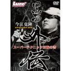 内外出版【DVD】 今江克隆・黒帯外伝