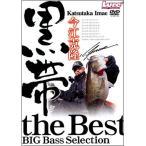 内外出版【DVD】 今江克隆・黒帯the Best BIG Bass Selection