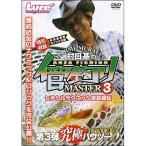 内外出版【DVD】 村田基・管釣りマスター3