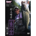 内外出版【DVD】 村上晴彦・一魚一会 第三章