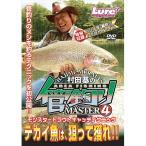 内外出版【DVD】 村田基・管釣りマスター4
