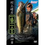 内外出版【DVD】 村上晴彦・一魚一会 第四章