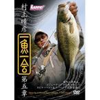 内外出版【DVD】 村上晴彦・一魚一会 第五章