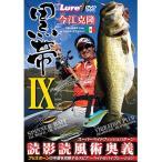 内外出版【DVD】 今江克隆・黒帯9