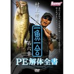 内外出版【DVD】 村上晴彦・一魚一会 第六章