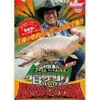 内外出版【DVD】 村田基の管釣りマスター5 レボリューション