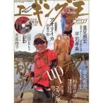 内外出版 ルアーマガジン・ソルト別冊 エギング王 vol.10 2011年秋冬号