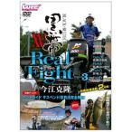 内外出版 今江克隆 黒帯15XV Real Fight シーズン3 DVD
