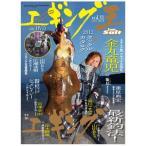 内外出版 ルアーマガジン・ソルト別冊 エギング王 vol.11 2012年春号 書籍