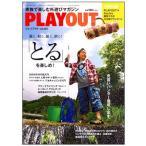 内外出版 ルアーマガジン・ソルト別冊 PLAY OUT Vol.1 書籍