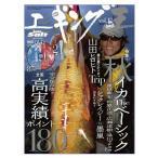 内外出版 ルアーマガジン・ソルト別冊 エギング王 vol.12 2012年秋号 書籍