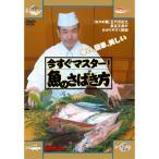 つり人社 【DVD】 今すぐマスター!魚のさばき方
