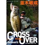 つり人社 【DVD】 並木敏成 CROSS OVER Season2 TheEndless Bassin'Trail