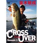 つり人社 【DVD】 並木敏成 CROSS OVER Season3 TheEndless Bassin'Trail THE MISSON MOVIE