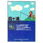 つり人社 【淡水版ドライブマップ】 霞ヶ浦釣り場マップ