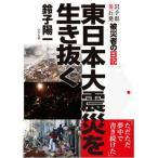 つり人社 東日本大震災を生き抜く