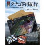 つり人社 日本タナゴ釣り紀行