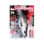 つり人社 ルアーパラダイス九州 No.11 2016年春号 書籍