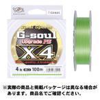 よつあみ(YGK) Gソウル X4 UPGRADE グリーン 150m 8LB/0.4号 ライン