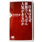 Yahoo!えびすブックス日本はなぜ世界でいちばん人気があるのか   /PHP研究所/竹田恒泰