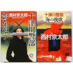 十津川警部 影を追う  徳間文庫