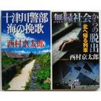 十津川警部 海の挽歌  ハルキ ノベルス
