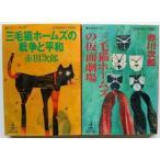 三毛猫ホームズの戦争と平和  光文社文庫