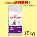 【基本送料込】ロイヤルカナン FHN センシブル 胃腸がデリケートな成猫用 15kg