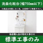 洗面化粧台(750mm以下)標準工事-土日・祝日対応可能です。最短翌日工事です。