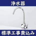 設置工事費込み X1-GA01-FPb シーガルフォー ビルトイン浄水器 水栓セット