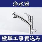 設置工事費込み X1-KA1402-FPb シーガルフォー ビルトイン浄水器 水栓セット
