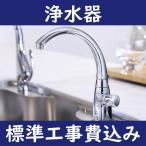 設置工事費込み X1-MA02-FPb シーガルフォー ビルトイン浄水器 水栓セット
