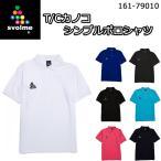 SVOLME スボルメT/Cカノコシンプルポロシャツ(ユニセックス)161-79010 1枚までゆうパケット(メール便)OK