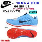 NIKEナイキ Track & Field Spike 陸上ロングジャンプ用スパイク NIKE ZOOM LJ 4 OCナイキ ズーム LJ 4  4153392018モデル
