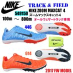 NIKEナイキ Track & Field Spike 陸上用スパイク NIKE ZOOM MAXCAT 4 ナイキ ズーム マックスキャット4  5491502017FW(秋冬)モデル