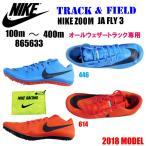 NIKEナイキ Track & Field Spike 陸上用スパイク NIKE ZOOM JA FLY 3ナイキ  ズームJA フライ38656332018モデル