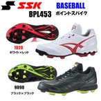 野球スパイクシューズSSKエスエスケイスターランナーBPL453ポイントスパイク